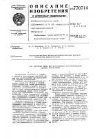 Патент 770714 Поточная линия для изготовления пространственных сварных конструкций