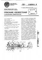 Патент 1162913 Машина для устройства траншей