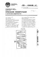 Патент 1534109 Устройство для очистки волокнистого материала