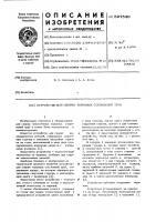 Патент 597530 Устройство для сварки торцевых соединений труб