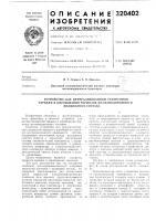 Патент 320402 Устройство для централизованной ускоренной зарядки и опробования тормозов железнодорожного подвижного состава