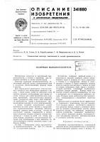 """Патент 341880 Валичный волокноотделительвс^^сс патент""""--"""