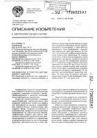 Патент 1726323 Захватное устройство для поддонов с зацепами