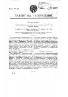 Патент 15687 Приспособление для нанесения угловых делений на плоских дисках