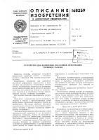 Патент 168259 Устройство для измерения послойной деформации