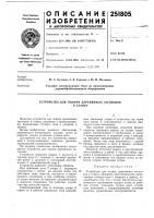 Патент 251805 Устройство для подачи деревянных заготовокк станку