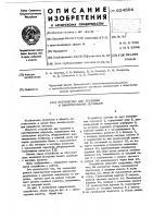 Патент 624804 Устройство для трелевки и пакетирования деревьев