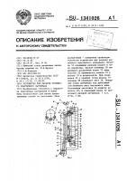 Патент 1341026 Устройство для раскроя рулонного эластичного материала