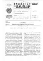 Патент 262617 Способ производства волокнистого полуфабриката