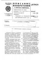Патент 979424 Электропроводящая полимерная композиция