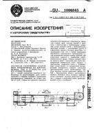 Патент 1006845 Способ сооружения подземного трубопровода из короткомерных труб и устройства для его осуществления