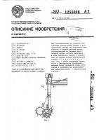 Патент 1255046 Устройство для выгрузки насыпных грузов из судов
