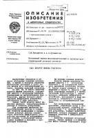 Патент 444559 Дозатор жидких реагентов