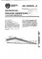 Патент 1016416 Способ укрепления поверхности грунтового сооружения