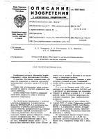 Патент 607600 Реагент-вспениватель