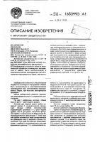 Патент 1653993 Автомат для мерной резки трубок из полимерного материала