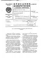 Патент 1001316 Магнитопровод торцовой электрической машины