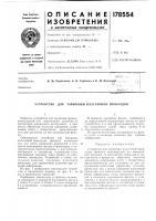 Патент 178554 Устройство для тарировки пластичной прокладки