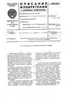 Патент 898361 Устройство для сейсмоакустической разведки