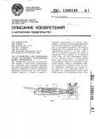 Патент 1580144 Устройство для измерения углов установки управляемых колес автомобиля