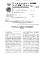 Патент 205328 Устройство для регулировки многосекционных топливных касосов двигателей внутреннегосгорания