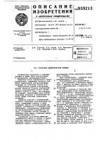 Патент 959213 Сердечник электрической машины