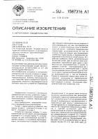 Патент 1587316 Устройство для контроля отклонений пересечения осей пересекающихся отверстий и от их перпендикулярности