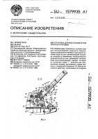Патент 1579935 Установка для восстановления упругости пружин