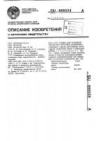 Патент 888534 Смазка для холодной обработки металлов давлением