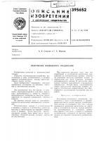 Патент 395652 Уплотнение подвижного соединения