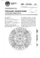 Патент 1307508 Ротор синхронного реактивного двигателя