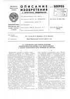 Патент 500955 Устройство для сварки изделий цилиндрической формы и их перестановки с одной технологической позиции на другую