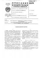 Патент 211179 Садовая дисковая борона