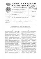 Патент 634791 Модификатор для флотационного разделения сфено-пироксен- нефелинового комплекса