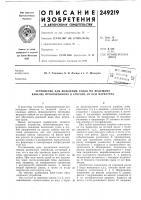 Патент 249219 Патент ссср  249219