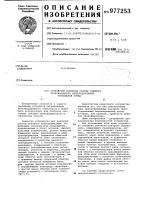 Патент 977253 Устройство контроля работы силового трансформатора железнодорожной сигнальной точки