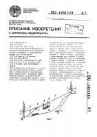 Патент 1481119 Установка для перемещения грузов