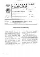 Патент 205805 Машина глубокого дренирования