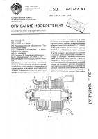 Патент 1643742 Паровая утилизационная турбина
