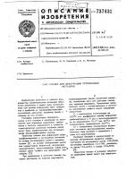 Патент 737432 Смазка для деформации тугоплавких металлов