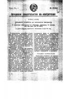 Патент 21336 Промывное устройство для волокнистого материала