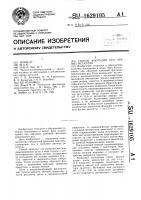 Патент 1629105 Способ флотации руд черных металлов