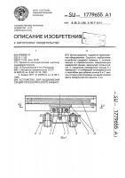 Патент 1779655 Устройство для выдвижения секций телескопического захвата