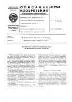 Патент 413247 Патент ссср  413247
