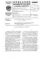 Патент 638663 Берегозащитное устройство