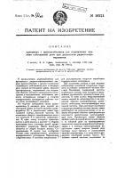Патент 16274 Радиоприемник