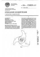 Патент 1722576 Ножевая головка куттера