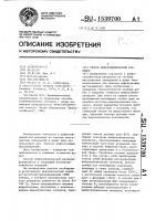 Патент 1539700 Способ вибросейсмической разведки