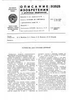 Патент 313525 Устройство для срезания деревьев