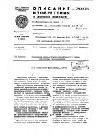 Патент 783375 Сепаратор для хлопка-сырца